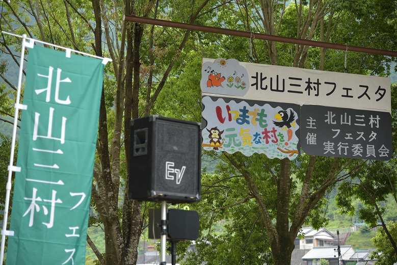 周辺地域と力を合わせた元気祭り!北山三村フェスタ!