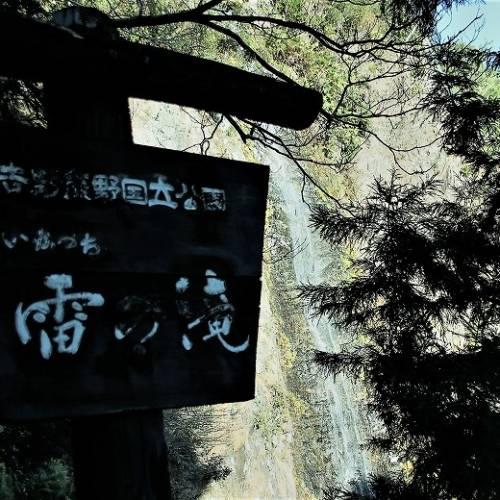北山村のviewポイントその④:雷の滝