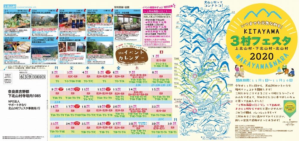 盛りだくさんのイベントが、11月の間北山三村各地で行われました。