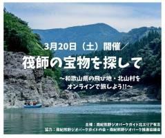 オンラインツアーin 北山村開催